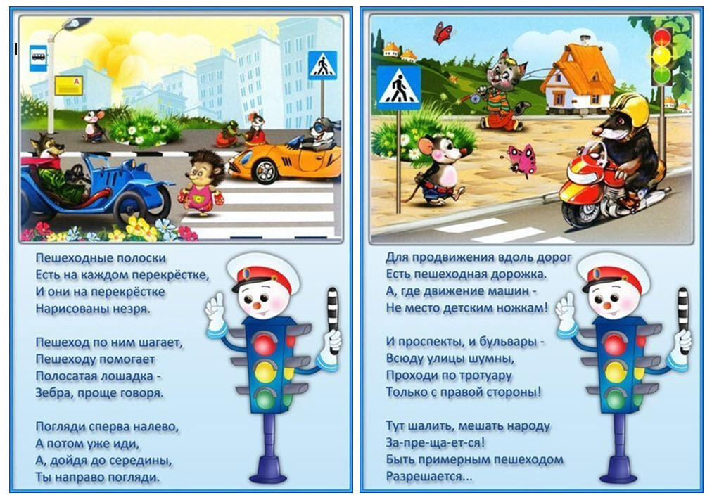 Правила дорожного движения в картинках стихи 7