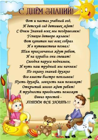Поздравление с 1 сентября детей детского сада 57